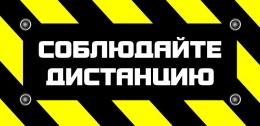 Купить Наклейка 5 Соблюдайте дистанцию 250*250 мм в Беларуси от 1.00 BYN