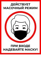Купить Наклейка Действует масочный режим 120*160мм в Беларуси от 1.20 BYN