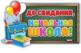 Купить Наклейка декоративная До свидания, начальна школа! 600*390 мм в Беларуси от 11.00 BYN
