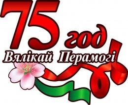 Купить Наклейка фигурная 75 лет Великой Победы 400*330 мм в Беларуси от 6.00 BYN