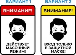 Купить Наклейка Масочный режим 120*170 мм в Беларуси от 1.20 BYN