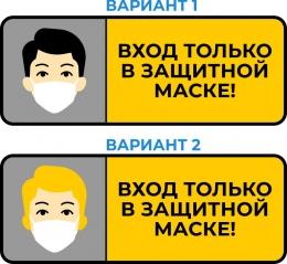 Купить Наклейка Масочный режим 260*100 мм в Беларуси от 1.50 BYN