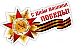 Купить Наклейка на авто С Днем Великой Победы 830*520 мм в Беларуси от 19.00 BYN