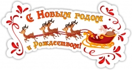 Купить Наклейка С Новым годом и Рождеством! в золотисто-красных тонах 700*360мм в Беларуси от 11.00 BYN