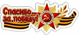 Купить Наклейка Спасибо за победу 500*220 мм в Беларуси от 5.00 BYN