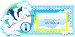 Купить Наклейки для группы Аистёнок с карманами для имен детей 25шт. 180*90мм в Беларуси от 33.50 BYN