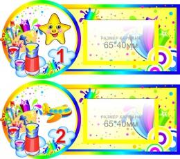 Купить Наклейки для группы Акварельки с карманами для имен детей 30 шт. 179*79 мм в Беларуси от 33.00 BYN
