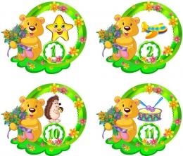 Купить Наклейки для группы Медвежонок 26шт.,размер 85х72 мм в Беларуси от 9.00 BYN