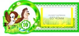 Купить Наклейки для группы Птенчики с карманами для имен детей 30 шт. 179*81 мм в Беларуси от 34.00 BYN