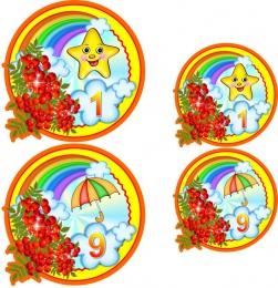 Купить Наклейки для группы Рябинка 60 шт. размер 76*75мм  54*51 мм. в Беларуси от 13.00 BYN