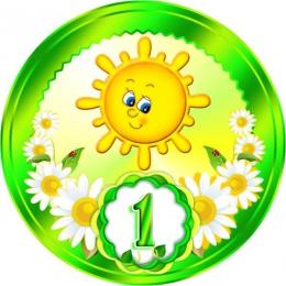 Купить Наклейки для группы Солнышко 70*70 мм  30шт. в Беларуси от 8.00 BYN