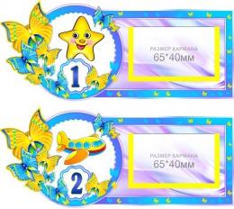 Купить Наклейки на шкафчики Бабочки с карманами для имен детей 25 шт. 180*84 мм в Беларуси от 31.00 BYN