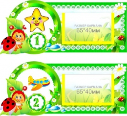 Купить Наклейки на шкафчики Божья коровка с карманами для имен детей 25шт. 179*77мм в Беларуси от 29.00 BYN
