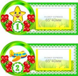 Купить Наклейки на шкафчики Брусничка с карманами для имен детей 30 шт. 168*76 мм в Беларуси от 35.50 BYN