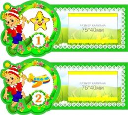 Купить Наклейки на шкафчики Буратино, Золотой ключик с карманами для имен детей 25шт. зеленые 194*87 мм в Беларуси от 38.00 BYN
