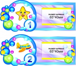 Купить Наклейки на шкафчики Бусинки с карманами для имен детей 25 шт 192*82 мм в Беларуси от 30.00 BYN