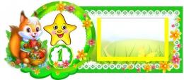 Купить Наклейки на шкафчики для группы Бельчата с карманами для имен детей 25 шт. 190*84 мм в Беларуси от 32.00 BYN