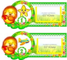 Купить Наклейки на шкафчики для группы Добрые сердца с карманами для имен детей 25 шт. 193*84 мм в Беларуси от 31.00 BYN