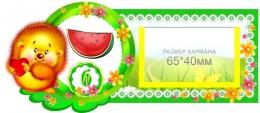 Купить Наклейки на шкафчики для группы Добрые сердца с карманами для имен детей 35 шт. 190*80 мм в Беларуси от 43.00 BYN