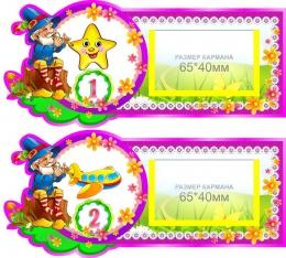 Купить Наклейки на шкафчики для группы Лесовичок с карманами для имен детей 30 шт. 190*90мм в Беларуси от 37.00 BYN