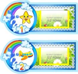 Купить Наклейки на шкафчики для группы Ручеёк с карманами для имен детей 30 шт. 190*85 мм в Беларуси от 38.00 BYN