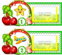Купить Наклейки на шкафчики для группы Вишенка с карманами для имен детей 30 шт. 190*80мм в Беларуси от 35.00 BYN