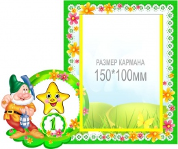 Купить Наклейки на шкафчики Гномики с карманами для фото детей 35шт.  240*200 мм в Беларуси от 107.00 BYN