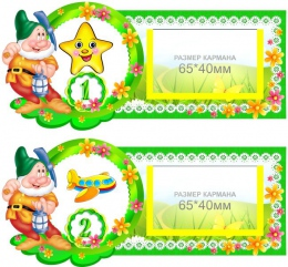 Купить Наклейки на шкафчики Гномики с карманами для имен детей 25 шт. 185*84мм в Беларуси от 32.00 BYN