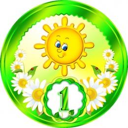 Купить Наклейки на шкафчики группа Солнышко 20шт.,размер 90х90 мм в Беларуси от 9.00 BYN