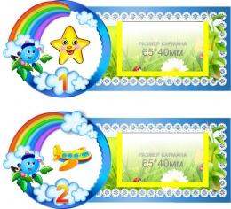 Купить Наклейки на шкафчики Капитошка с карманами для имен детей 25 шт 197*91 мм в Беларуси от 31.00 BYN
