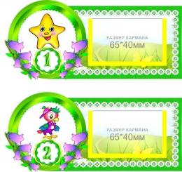 Купить Наклейки на шкафчики Колокольчики с карманами для имен детей 25 шт 180*84 мм в Беларуси от 31.00 BYN