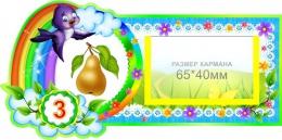 Купить Наклейки на шкафчики Ласточка с карманами для имен детей 25 шт. 180*84мм в Беларуси от 31.00 BYN