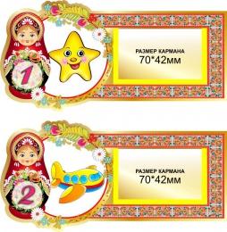 Купить Наклейки на шкафчики Матрешки с карманами для имен детей 25 шт. 170*84 мм в Беларуси от 29.00 BYN