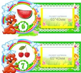 Купить Наклейки на шкафчики Мишутка с карманами для имен детей 25 шт. 180*83 мм в Беларуси от 29.00 BYN