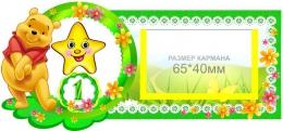 Купить Наклейки на шкафчики Мультяшки с карманами для имен детей 25шт. зеленые 180*84 мм в Беларуси от 37.00 BYN