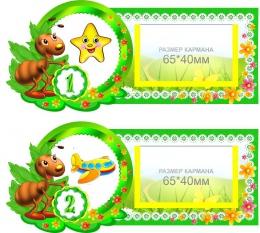 Купить Наклейки на шкафчики Муравейки с карманами для имен детей 25 шт. 180*84мм в Беларуси от 31.00 BYN