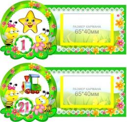 Купить Наклейки на шкафчики Пчелки с карманами для имен детей 25 шт. 180*84 мм в Беларуси от 33.30 BYN