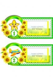 Купить Наклейки на шкафчики Подсолнухи с карманами для имен детей 25 шт. 176*80мм в Беларуси от 30.00 BYN
