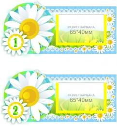 Купить Наклейки на шкафчики Ромашки с карманами для имен детей 25 шт. 173*87 мм в Беларуси от 29.00 BYN