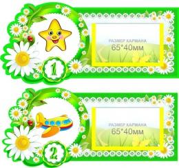 Купить Наклейки на шкафчики Ромашки с карманами для имен детей 30 шт. 190*90 мм в Беларуси от 38.00 BYN