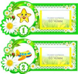 Купить Наклейки на шкафчики Ромашки с карманами для имен детей 45 шт. 190*90мм в Беларуси от 56.00 BYN