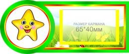 Купить Наклейки на шкафчики с карманами для имен детей 162*69мм 30 шт. в Беларуси от 34.50 BYN