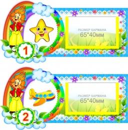 Купить Наклейки на шкафчики с карманом для группы Незнайка 30 шт. 180*90 мм в Беларуси от 36.00 BYN