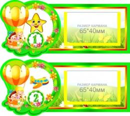 Купить Наклейки на шкафчики с карманом для группы Почемучки 30 шт. 170*75 мм в Беларуси от 32.00 BYN