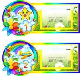 Купить Наклейки на шкафчики Семицветик с карманами для имен детей 30 шт. 190*93 мм в Беларуси от 40.00 BYN