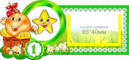 Купить Наклейки на шкафчики Сказка с карманами для имен детей 25 шт. зеленые 180*84 мм в Беларуси от 29.00 BYN