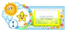 Купить Наклейки на шкафчики Солнышко с карманами для имен детей 25 шт. 189*89 мм в Беларуси от 31.00 BYN