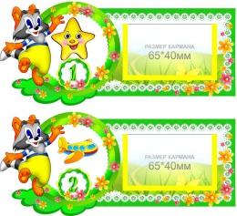 Купить Наклейки на шкафчики Улыбка с карманами для имен детей 30 шт. 180*85 мм в Беларуси от 39.50 BYN