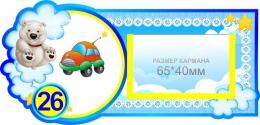 Купить Наклейки на шкафчики Умка с карманами для имен детей 30 шт. 180*87мм в Беларуси от 35.00 BYN