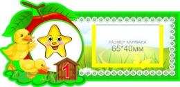 Купить Наклейки на шкафчики Утята с карманами для имен детей 30 шт 189*92 мм в Беларуси от 50.00 BYN